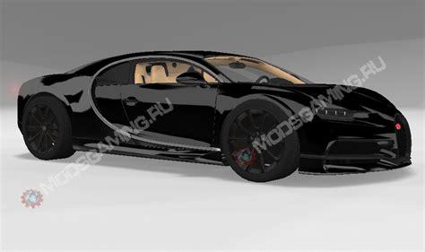 Ibishu pessima hillclimb custom v0.6.6. Bugatti Chiron - BeamNG.drive Vehicles - BeamNG.drive - Mods - Mods for Games Community ...