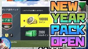 【FIFA17 】ULTIMATE TEAM™NEW YEAR PACK OPEN - YouTube