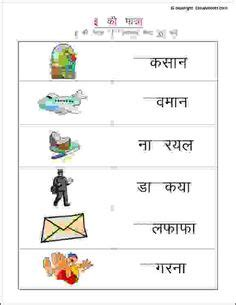 printable worksheets to practice choti e ki matra ideal for grade 1 or those