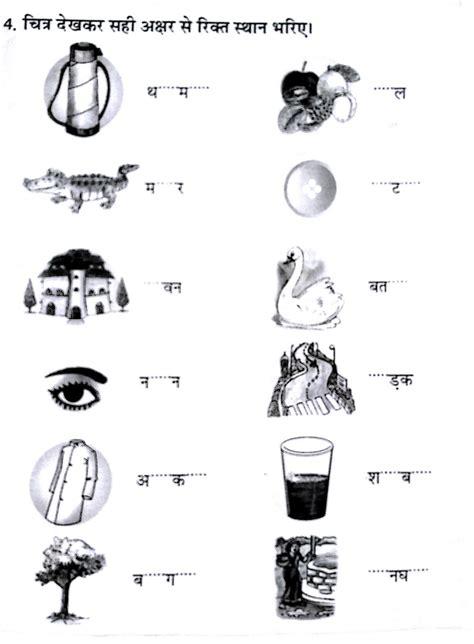 pin  sona  hindi  images hindi worksheets