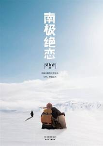 ⓿⓿ Till the End of World (2017) - China - Film Cast ...