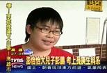 澎恰恰大兒子彭鵬 考上長庚生科系│TVBS新聞網