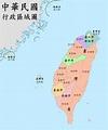 臺灣地區 - 维基百科,自由的百科全书