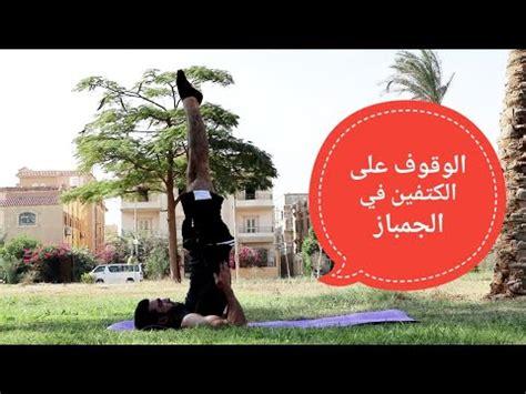 We did not find results for: تعليم حركة الوقوف على الكتفين في الجمباز Gymnastics   How to do a Shoulder Stand - YouTube