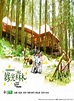 《绿光森林》电视剧_绿光森林在线观看-乐酷网
