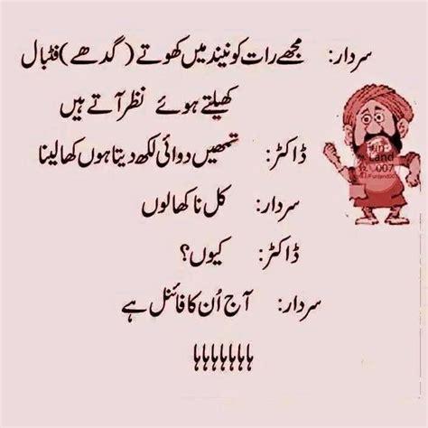 urdu latifay sardar kay urdu lateefay  latest sardar