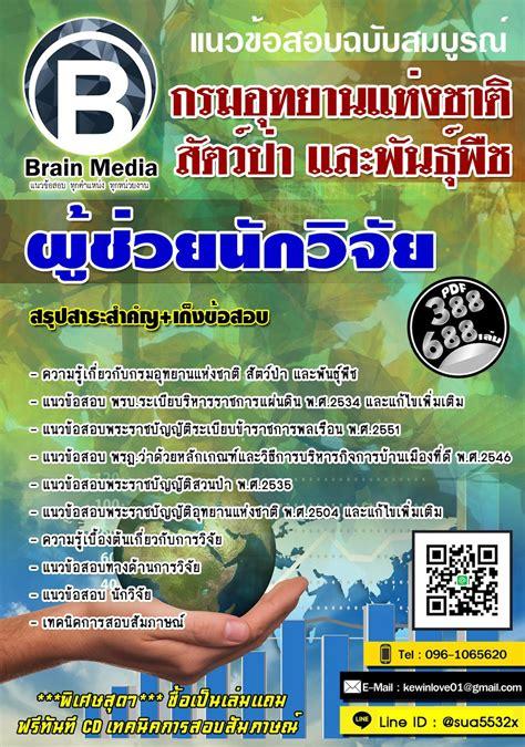 Brain Media : แนวข้อสอบ ผู้ช่วยนักวิจัย กรมอุทยานแห่งชาติ ...