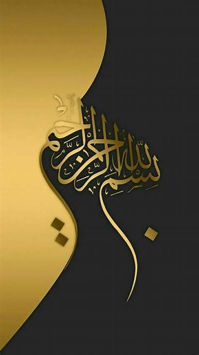 Islamic Calligraphy Allah Pastel Bismillah Kaligrafi
