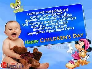 Children's Day Facebook Status Images | Tamil.LinesCafe.com