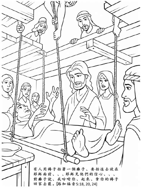 Healing Free Colouring Pages