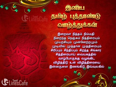 tamil varusha pirappu kavithai and images tamil linescafe