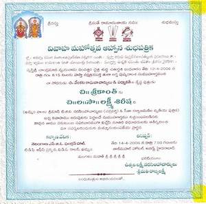 marriage invitation cards in telugu matik for With wedding cards images telugu