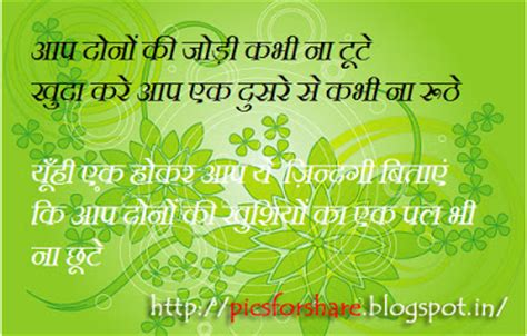 Marriage anniversary wishes in hindi 140 words. Quotes About Anniversary Bollywood. QuotesGram