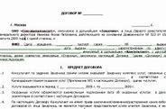 договор гпх администаратора батутного центра