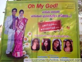 Tamil Marriage Funny