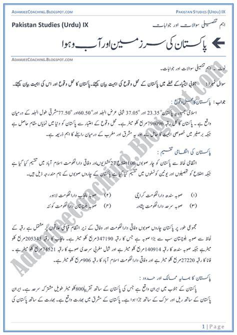 adamjee coaching land  climate  pakistan