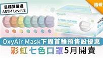 【買口罩】OxyAir Mask下周首輪預售設優惠 彩虹七色口罩5月開賣 - 晴報 - 家庭 - 消費 - D200406