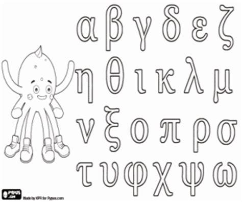 Lettere Greche Minuscole by Disegni Di Alfabeto Greco Con Pypus Da Colorare E Stare