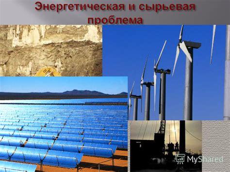 Нетрадиционные и возобновляемые источники энергии. Курсовая работа т . Физика. 20120729