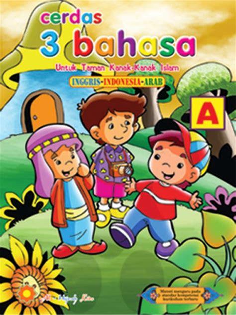 penerbit buku taman kanak kanak buku al hijrah