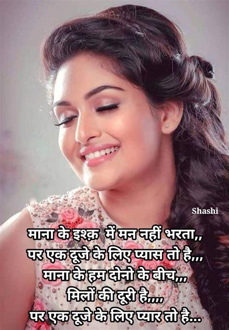 pin  shashikant nebhwani  love shayari funny good