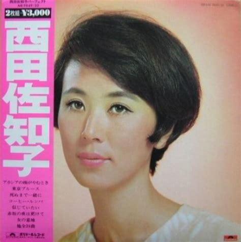 西田佐知子 パーフェクト レコード通販のサウンドファインダー