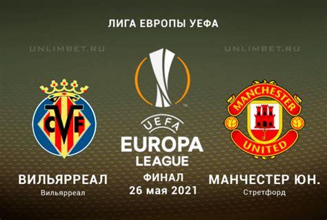 Прогноз и анонс на финал лиги европы. Вильярреал - Манчестер Юнайтед 26.05.2021 прогноз и ставки