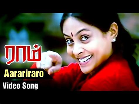 Raam Tamil Movie Aarariraro Video Song Jiiva Saranya Yuvan