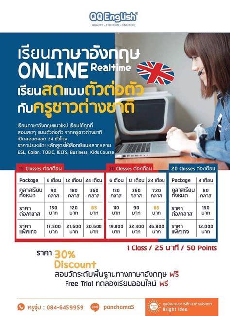 เรียนภาษาอังกฤษ Online ตัวต่อตัว - Bright Idea