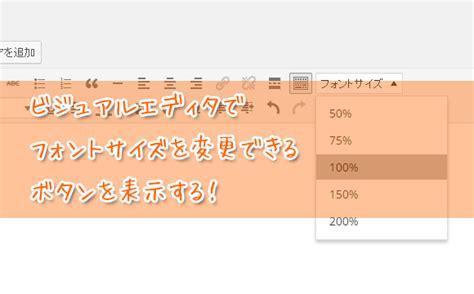 [wp]ビジュアルエディタ画面でプラグインを使わずにフォントサイズを変更するカスタマイズ