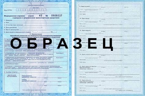 Срок действия мед справки на обмен водительского удостоверения