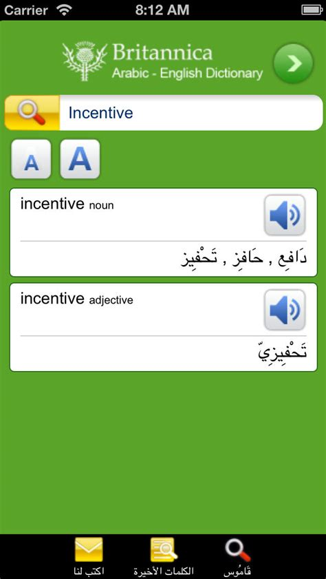arabic english dictionary  mobile phone app