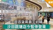 新冠肺炎|一田百貨兩員工初陽 沙田觀塘店今暫停營業 - 晴報 - 時事 - 要聞 - D201206