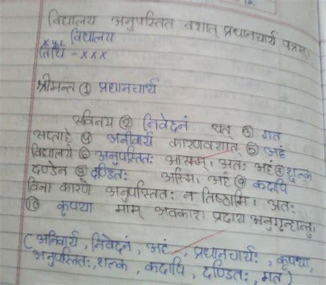 write  letter  sanskrit brainlyin