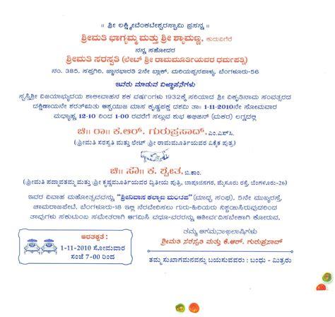 Vastu Shanti Invitation Card In Marathi williamson ga us