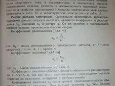 формула расчета расхода