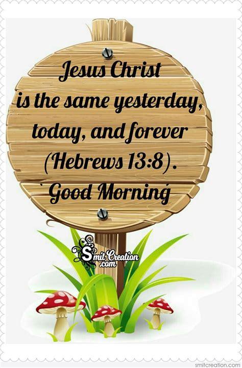 जिन्हें सपने देखना अच्छा लगता है. Good Morning Bible Quote - SmitCreation.com