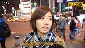 宅神5年前街訪! 20歲「學姐」青澀模樣首度曝光