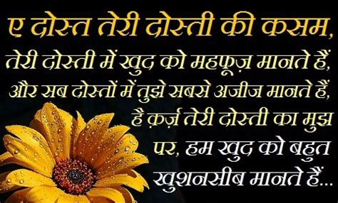 friendship day quotes  hindi  images photo
