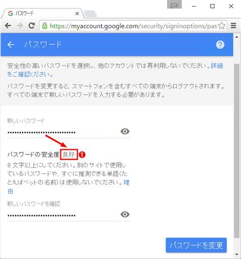 Google アカウント 変更