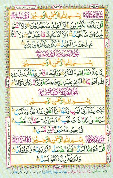 Reading Al Quran Part  Chapter  Siparah 30 Page 548
