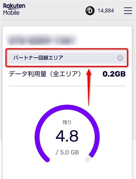 楽天 モバイル アプリ