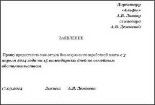 Образец заявления в муниципальный орган по снижению ставки земельного налога