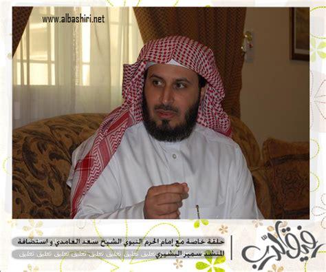 Saad El Ghamidi سعد الغامدي