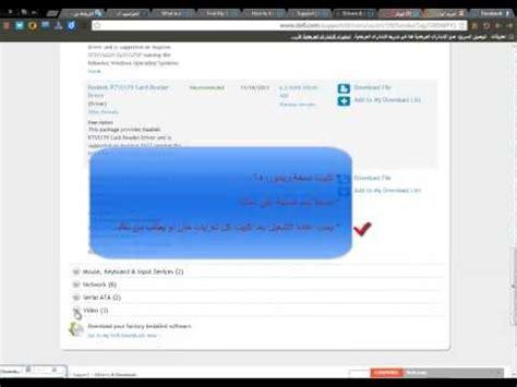 تعريف كارت الشاشة لجهاز ديل dell optiplex gx620. تحميل تعريف الصوت لكيسة Dell 755 / Dell Optiplex 755 Core 2 Duo E6550 2 33GHz 2GB 80GB Win Vista ...