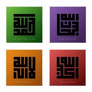 Kufi Calligraphy Font Subhanallah Alhamdulillah La Ilaha Illallah Allahu