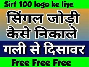 2020 Satta Number Leak Sirf 100 Log Hi Dekh Paenge