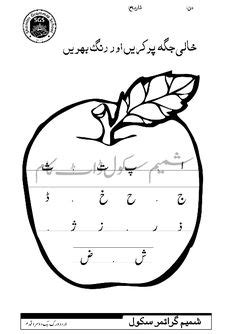 image result for urdu worksheets for nursery softboard