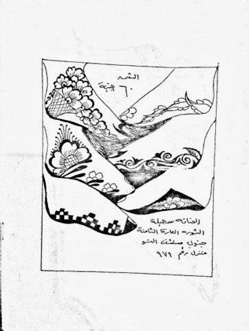 Sudanese Henna Pattern Book (With images) | Henna patterns, Hand mehndi, Henna designs
