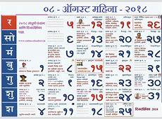 August month kalnirnay calendar 2018 August kalnirnay